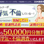 5万円キャッシュバック!「ISM(イズム)調査事務所」