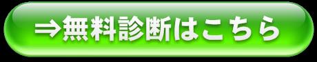 muryo-shindan