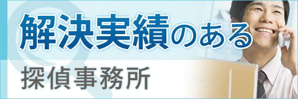 解決実績のある探偵事務所・興信所の比較・ランキング!