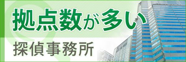 拠点数が多い探偵事務所・興信所の比較・ランキング!